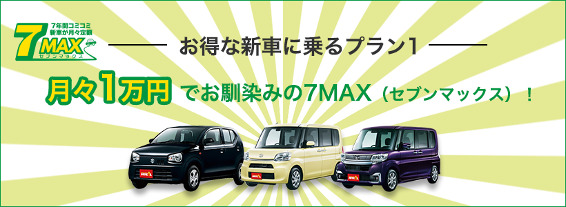 月々1万円でお馴染みの7MAX(セブンマックス)